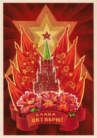 Почтовая открытка «Слава Октябрю!» - 1971г., СССР