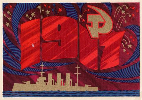 Почтовая открытка «1917» - 1971г., СССР