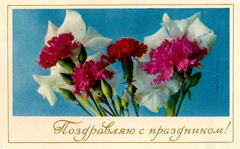 Почтовая открытка «Поздравляю с праздником!» - 1971г., СССР