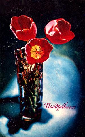 Почтовая открытка «Поздравляю!» - 1971г., СССР