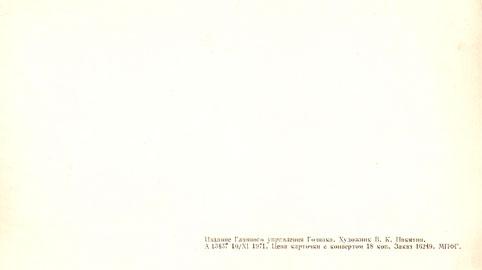 Почтовая открытка «С Новым годом!» - 1971г., СССР
