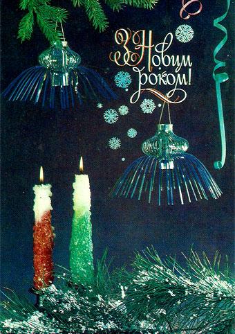 Почтовая открытка «З Новим роком!» - 1972г., СССР