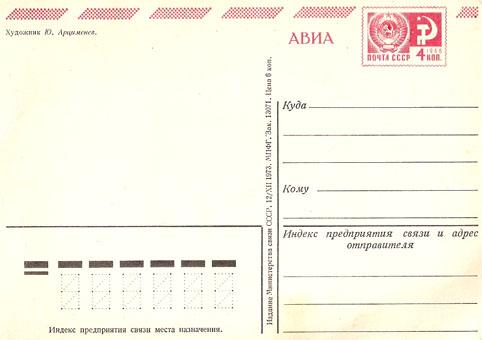 Почтовая открытка «С днем рождения!» - 1973г., СССР