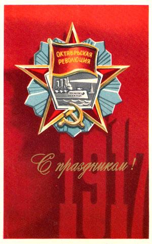Почтовая открытка «С праздником!» - 1973г., СССР