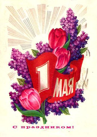 Почтовая открытка «1 Мая. С праздником!» - 1973г., СССР