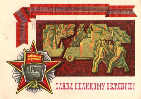 Почтовая открытка «Слава Великому Октябрю!» - 1973г., СССР