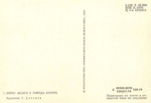 Почтовая открытка «Берег Волги у города Кимры» - 1974г., СССР
