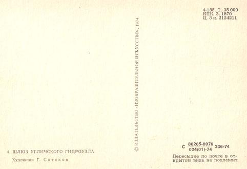 Почтовая открытка «Шлюз Угличского гидроузла» - 1974г., СССР