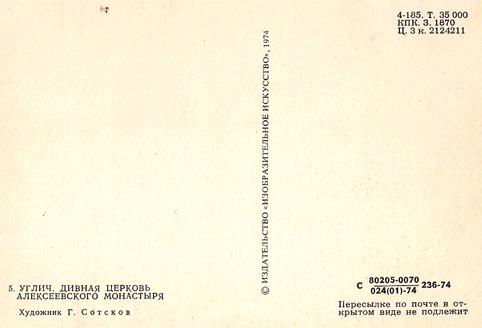 Почтовая открытка «Углич. Дивная церковь Алексеевкого монастыря» - 1974г., СССР