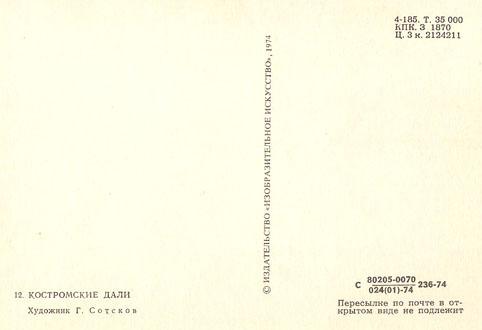 Почтовая открытка «Костромские дали» - 1974г., СССР