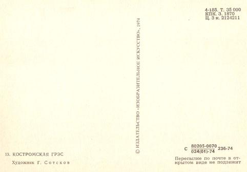 Почтовая открытка «Костромская ГРЭС» - 1974г., СССР