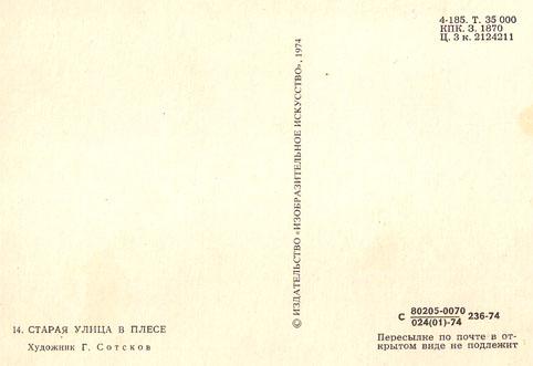 Почтовая открытка «Старая улица в Плесе» - 1974г., СССР