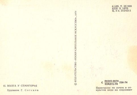 Почтовая открытка «Волга у Семигорья» - 1974г., СССР