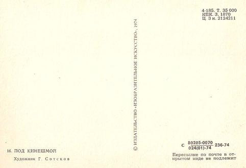 Почтовая открытка «Под Кинешмой» - 1974г., СССР