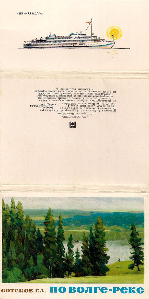 Набор открыток «По Волге-реке» - 1974г., СССР