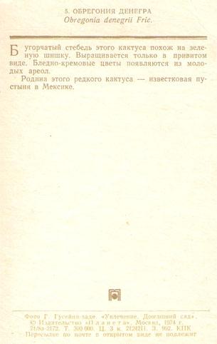 Почтовая открытка «Обрегония Денегра» - 1974г., СССР
