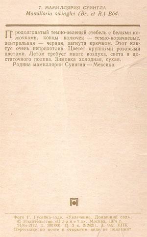 Почтовая открытка «Мамиллярия Суингла» - 1974г., СССР
