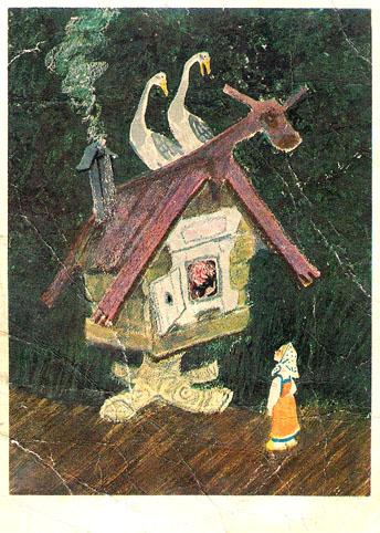 Почтовая открытка «Русская народная сказка «Гуси-лебеди» - 1975г., СССР