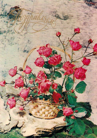 Почтовая открытка «Поздравляем!» - 1975г., СССР
