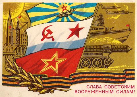 Почтовая открытка «Слава Советским Вооруженным Силам!» - 1975г., СССР