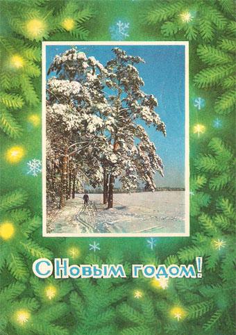 Почтовая открытка «С Новым годом!» - 1975г., СССР