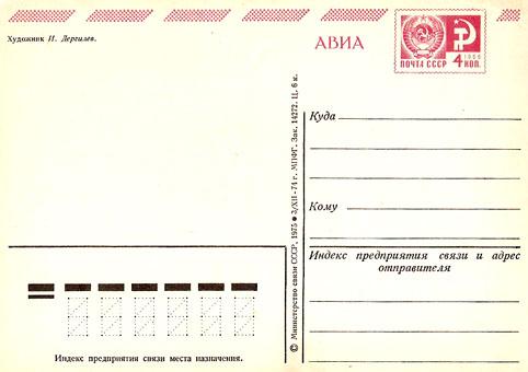 Почтовая открытка «С днем рождения!» - 1975г., СССР
