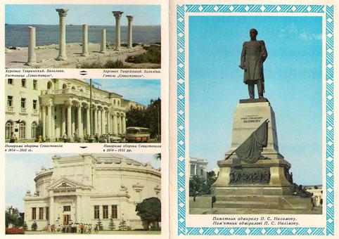 Почтовая открытка «Севастополь» - 1976г., СССР