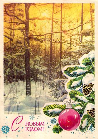 Почтовая открытка «С Новым годом!» - 1976г., СССР