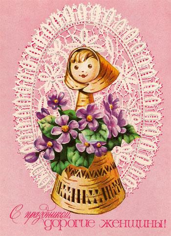 Почтовая открытка «С праздником, дорогие женщины!» - 1978г., СССР