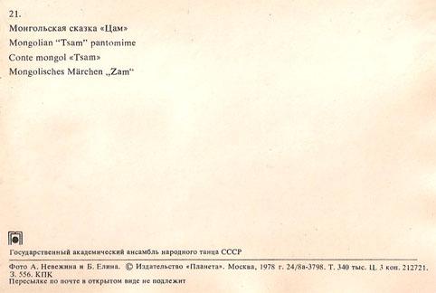 Почтовая открытка «Монгольская сказка «Цам» - 1978г., СССР