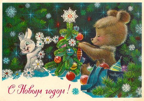 Почтовая открытка «С Новым годом!» - 1978г., СССР