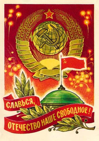 Почтовая открытка «Славься, отечетство наше свободное!» - 1978г., СССР