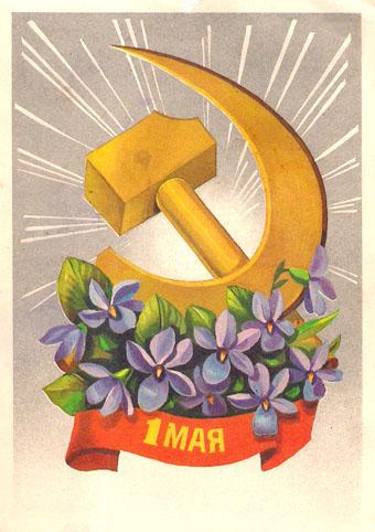 Почтовая открытка «1 Мая» - 1979г., СССР