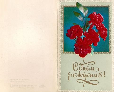 Почтовая открытка «С днем рождения!» - 1979г., СССР