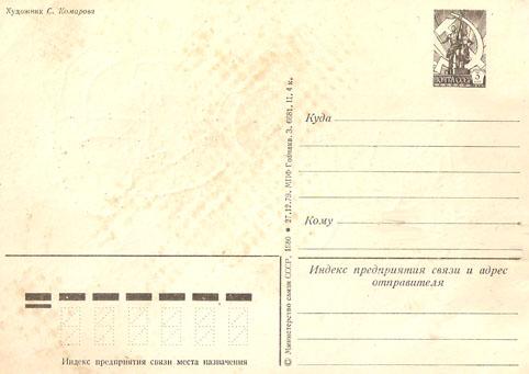 Почтовая открытка «С Новым годом!» - 1980г., СССР