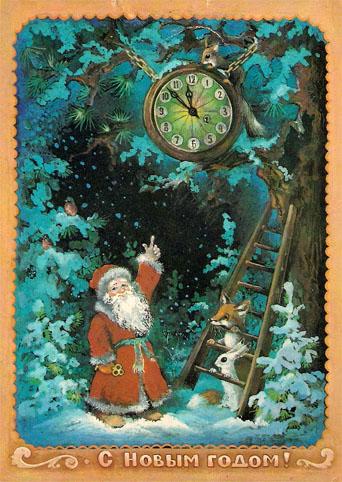 Почтовая открытка «С Новым годом!» - 1981г., СССР