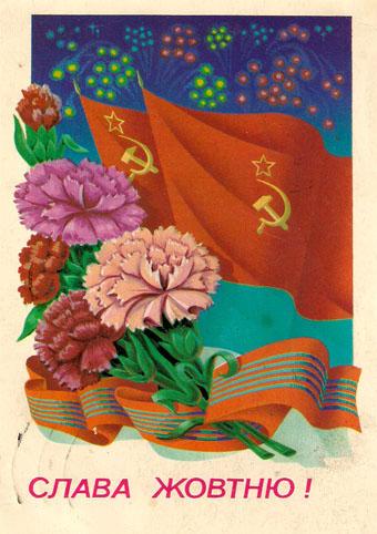 Почтовая открытка «Слава Жовтню!» - 1981г., СССР