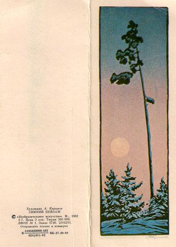 Почтовая открытка «Зимний пейзаж» - 1982г., СССР