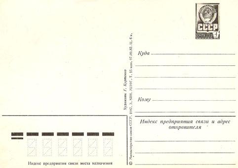 Почтовая открытка «Приглашение» (на бракосочетание) - 1982г., СССР