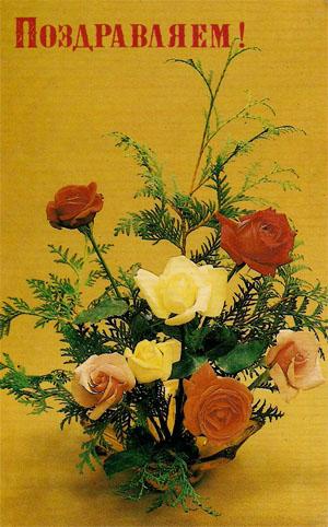 Почтовая открытка «Поздравляем!» - 1982г., СССР