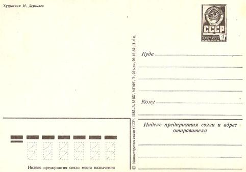 Почтовая открытка «С Новым годом!» - 1983г., СССР