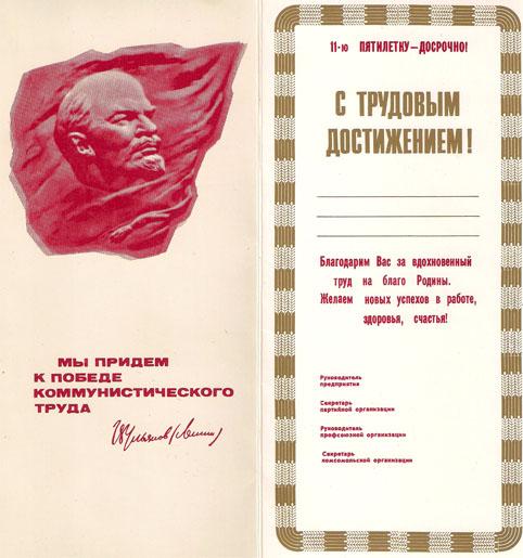 Бланк благодарности «С трудовым достижением!» - 1983г., СССР