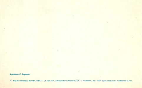 Почтовая открытка «С Новым годом!» - 1984г., СССР