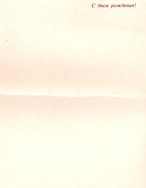 Почтовая открытка «С днем рождения!» - 1984г., СССР