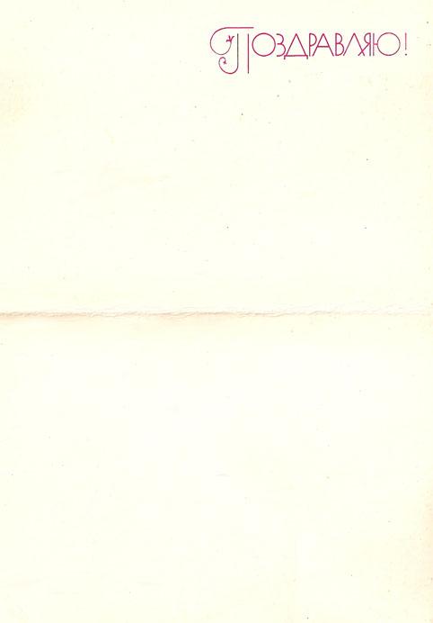 Почтовая открытка «Поздравляю!» - 1985г., СССР