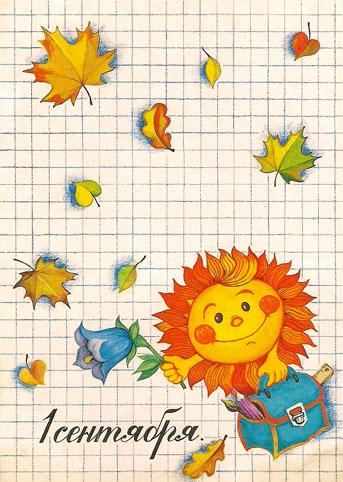 Почтовая открытка «1 Сентября» - 1985г., СССР