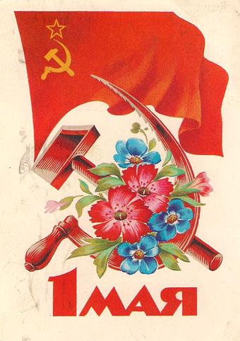Почтовая открытка «1 Мая» | Каталог почтовых открыток СССР ...