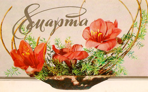 Почтовая открытка «8 Марта» - 1985г., СССР