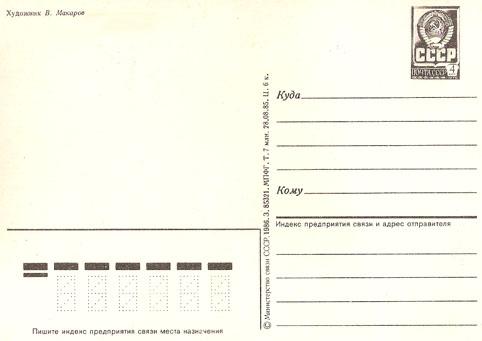Почтовая открытка «Приглашение» (на бракосочетание) - 1986г., СССР