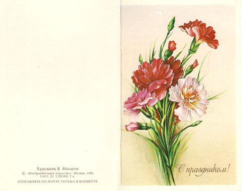 Почтовая открытка «С праздником!» - 1986г., СССР